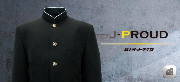 Jプラウド|詰襟学生服|個人の...